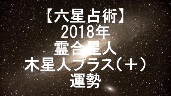 2018年 霊合星人 木星人プラス 運勢
