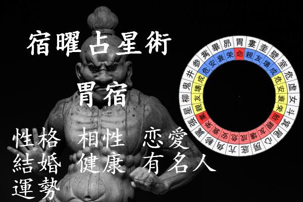 胃宿_性格