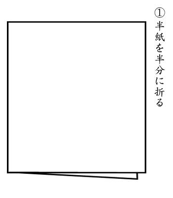 紙垂作り方1