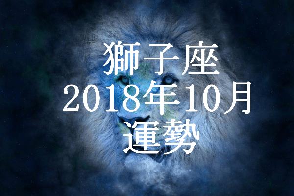 獅子座 10月 運勢