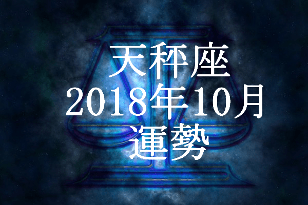 天秤座 10月 運勢