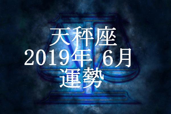 天秤座 2019年6月 運勢