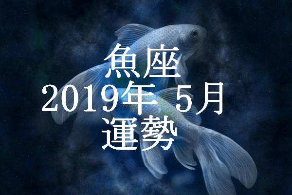 魚座 2019年5月 運勢