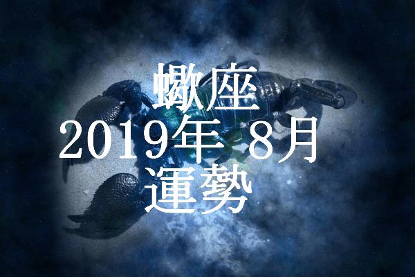 蠍座 2019年8月 運勢
