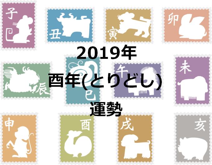 酉年 2019年 運勢
