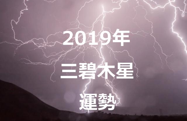 三碧木星 2019年 運勢