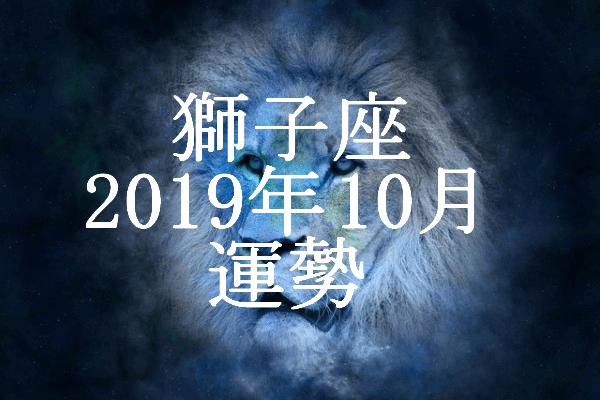 獅子座 2019年10月 運勢