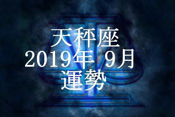 天秤座 2019年9月 運勢