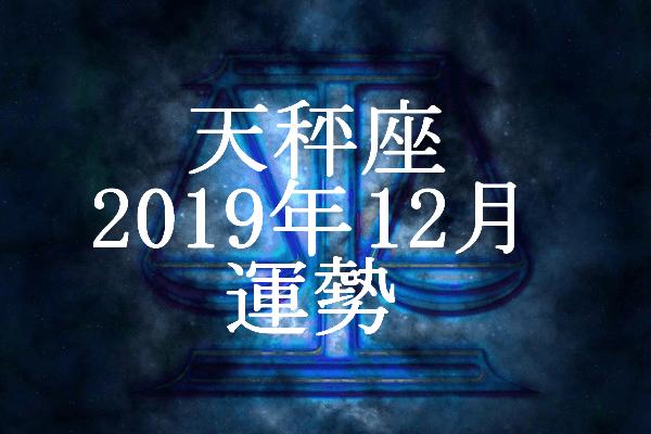 天秤座 2019年12月 運勢