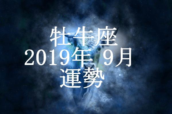 牡牛座 2019年9月 運勢