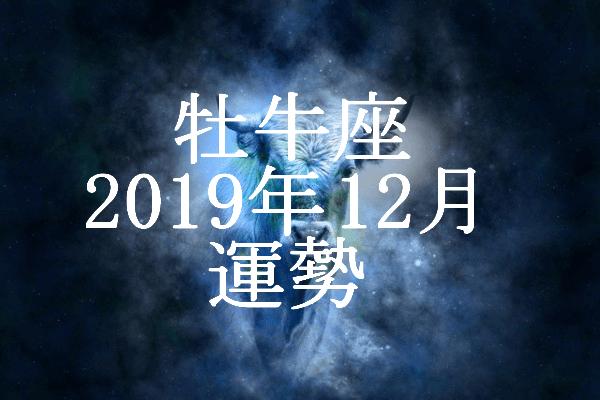 牡牛座 2019年12月 運勢