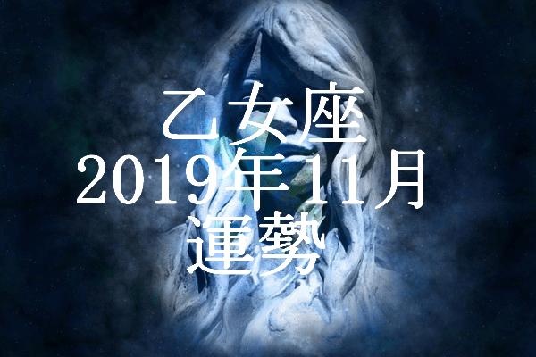 乙女座 2019年11月 運勢
