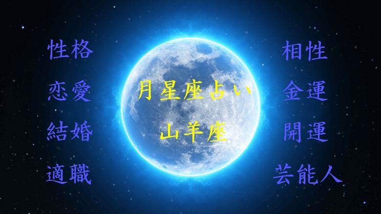 月星座 山羊座 性格
