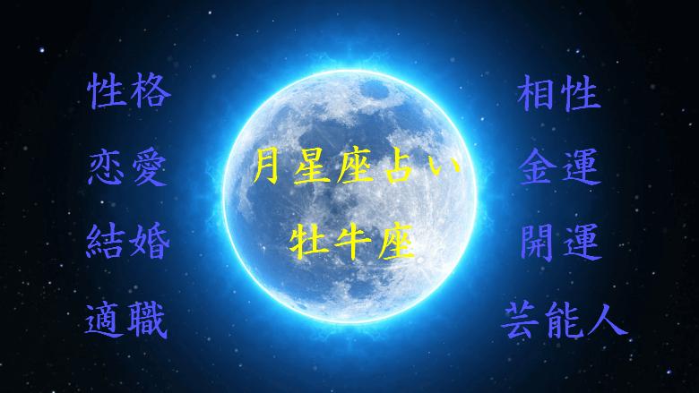 月星座 牡牛座 性格