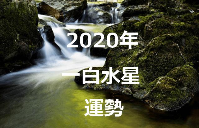 一 白水 星 2020