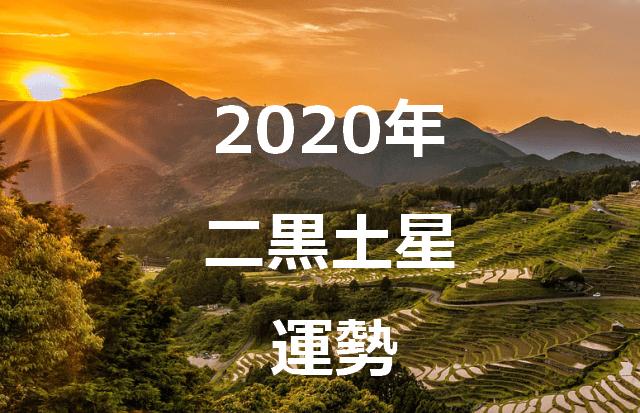 二黒土星 2020年 運勢