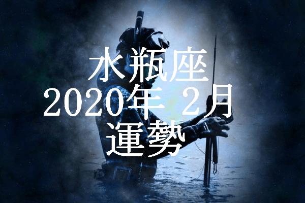 水瓶座 2020年2月 運勢