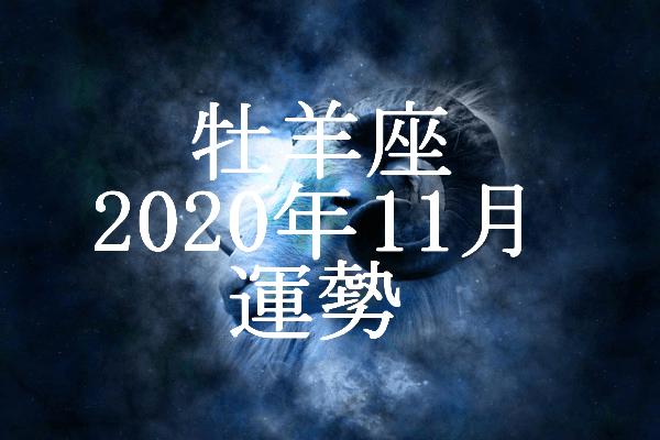 座 2020 運勢 ひつじ お