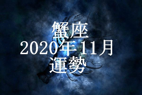 蟹座 2020年11月 運勢