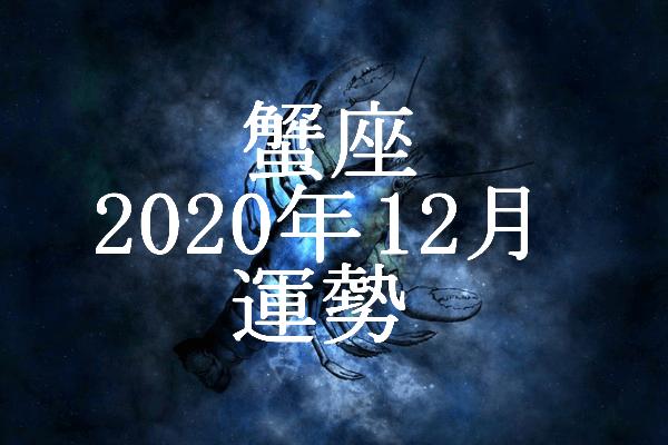 蟹座 2020年12月 運勢