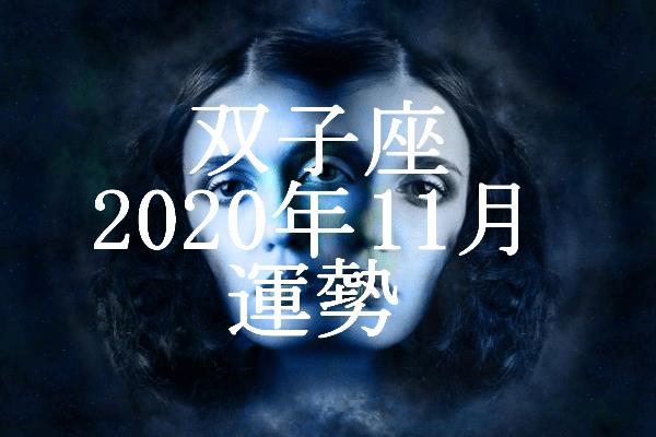 双子座 2020年11月 運勢