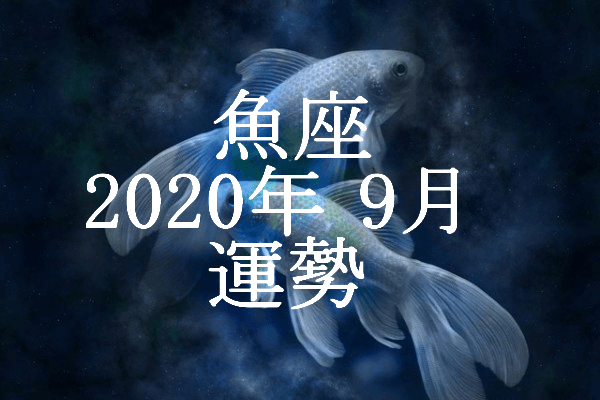 魚座 2020年9月 運勢