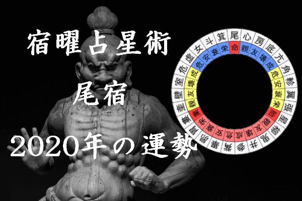 2020年 尾宿 運勢