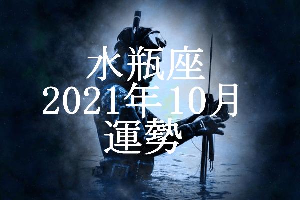 水瓶座 2021年10月 運勢