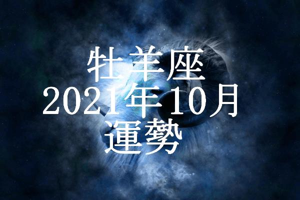 牡羊座 2021年10月 運勢