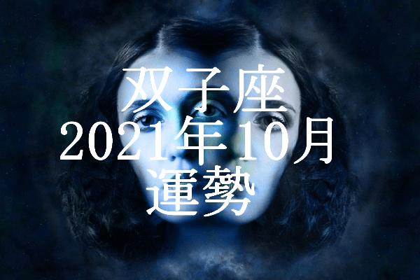 双子座 2021年10月 運勢