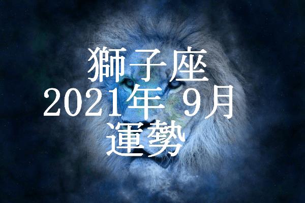しし座 2021年9月 運勢