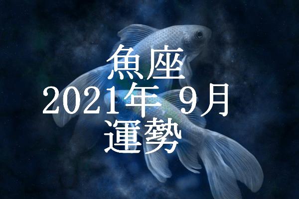 うお座 2021年9月 運勢