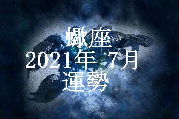 蠍座 2021年7月 運勢