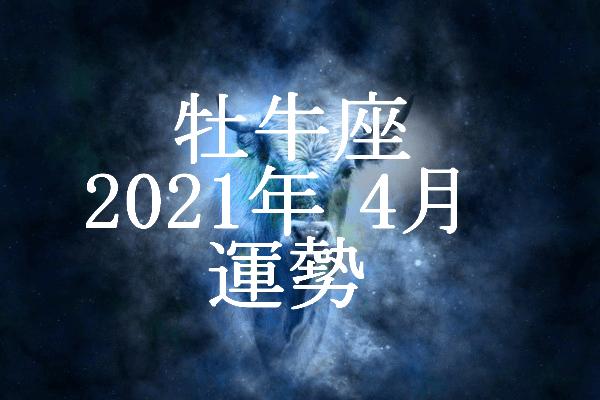 牡牛座 2021年4月 運勢