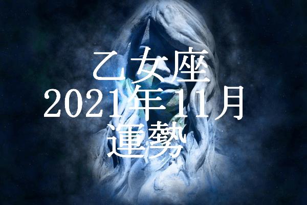 乙女座 2021年11月 運勢