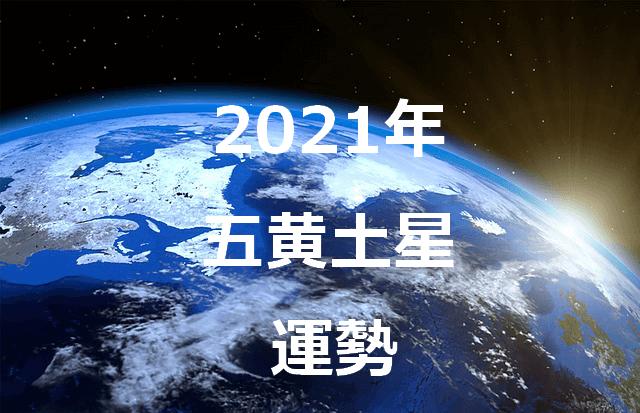 五黄土星 2021年 運勢