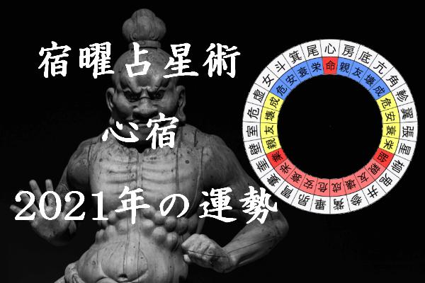 2021年 心宿 運勢
