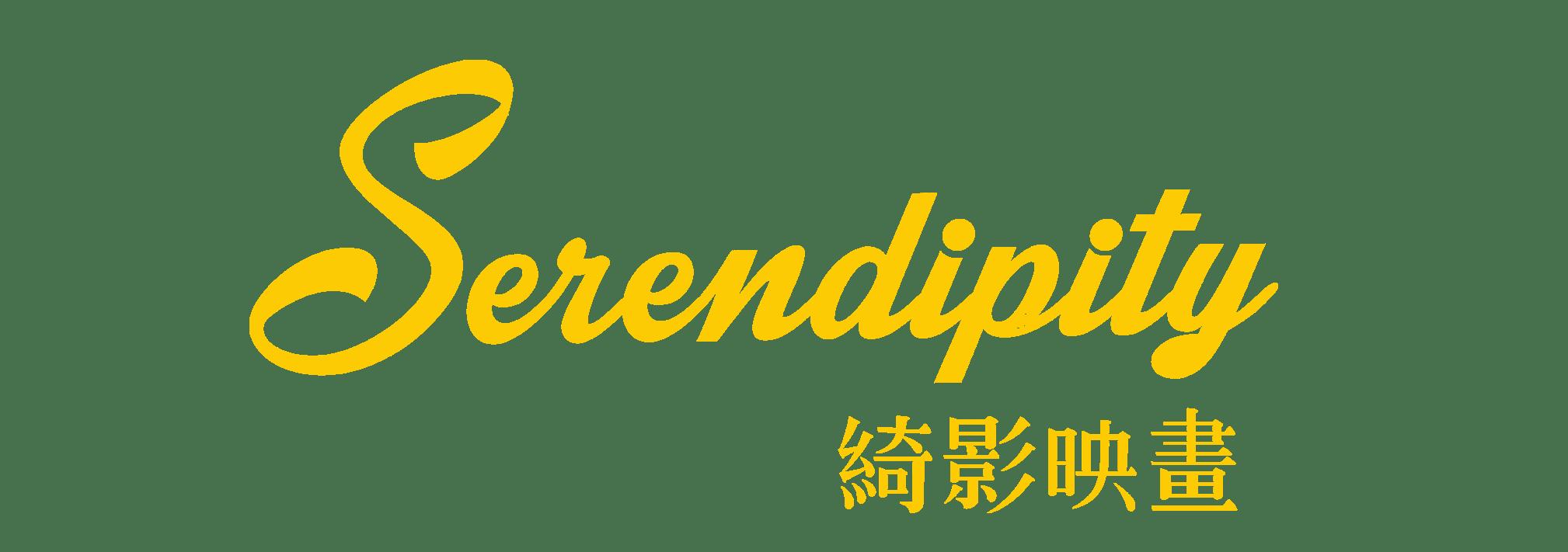Serendipity 綺影映畫