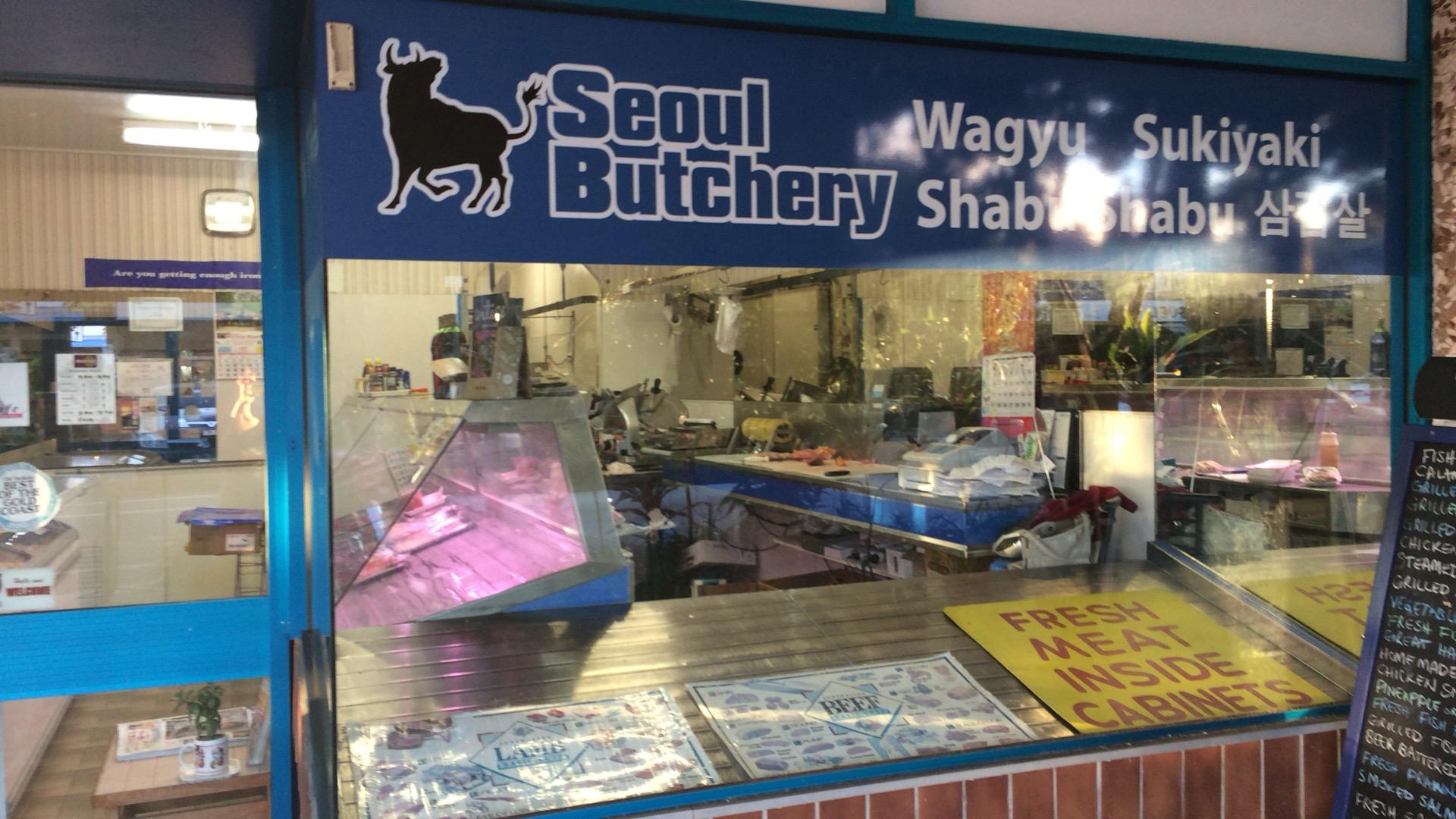 ゴールドコーストの日本人経営のお肉屋さん
