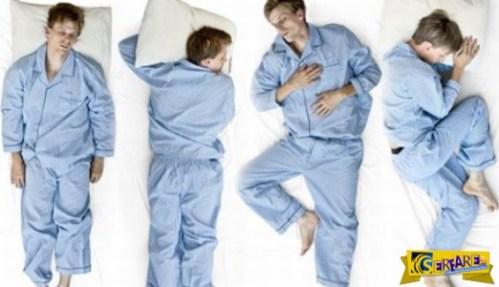 Ο εγκέφαλος «καθαρίζει» καλύτερα όταν κοιμόμαστε στο πλευρό!