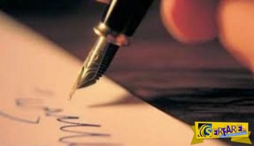 Ένα γράμμα αγάπης που δεν έφτασε ποτέ στον παραλήπτη του…