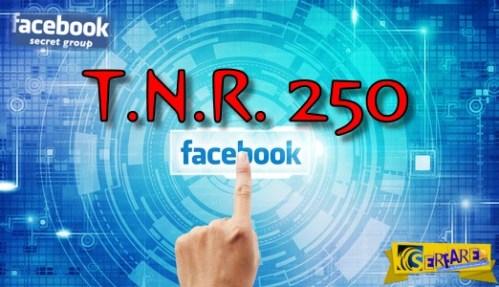 "T.N.R. 250: Το ""μυστικό"" γκρουπ των πλουσίων στο Facebook!"