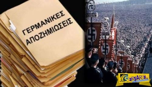 ΈΚΤΑΚΤΟ – ΜΕΓΑΛΗ νίκη της Ελλάδας για τις γερμανικές αποζημιώσεις