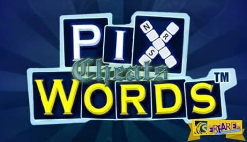Pixwords Ελληνικά απαντήσεις για 3 Γράμματα