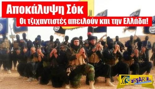 Αποκάλυψη Σόκ: Οι τζιχαντιστές απειλούν και την Ελλάδα!