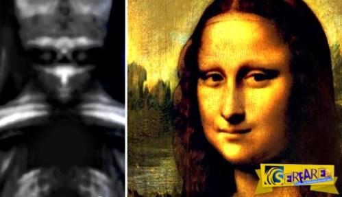 Ο Ντα Βίντσι έκρυψε έναν εξωγήινο μέσα στη Μόνα Λίζα;