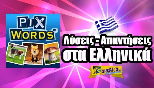 PixWords: Λύσεις – απαντήσεις στα Ελληνικά