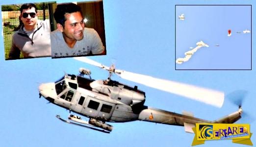 Ελικόπτερο Πολεμικού Ναυτικού: Τα αίτια της πτώσης, πού προσέκρουσε