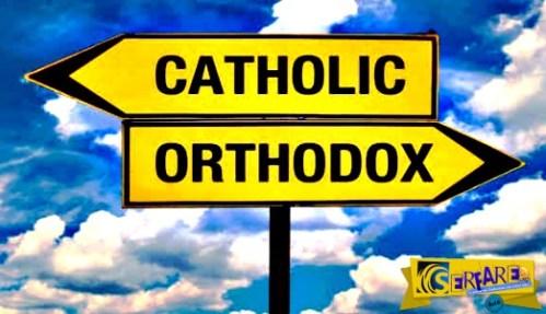 Ποιες είναι οι βασικές διαφορές της Ορθόδοξης και της Καθολικής Εκκλησίας;