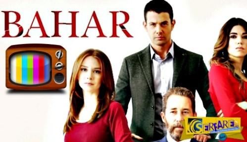 Bahar Περιλήψεις: Η όμορφη Μπαχάρ θύμα μιας αγάπης!